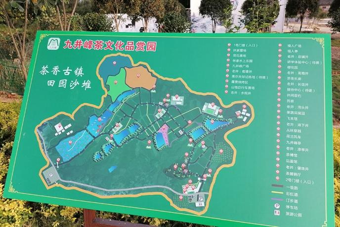 九井峰茶文化品赏园地图