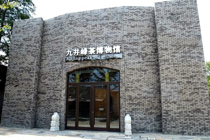 九井峰茶博物馆